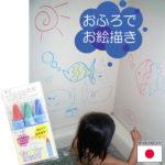 マツコの知らないバスグッズ世界】松永武さん快適バスグッズ6選!