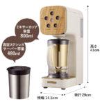 ダイアン津田とやすともが見つけたコーヒーメーカーがオシャレ!