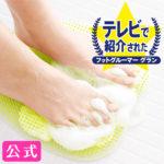 やすともの足洗うフットブラシはコレ!